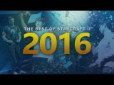 The Best of StarCraft II 2016