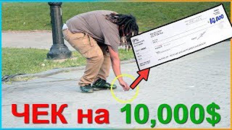 Обронил чек на 10,000$ (Социальный эксперимент)