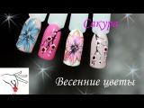 САКУРА.Весенний маникюр.Цветы на ногтях.SAKURA.Spring manicure.Flowers on the nails.
