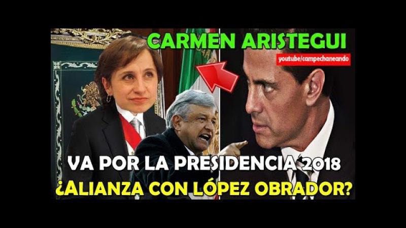 ¡TIEMBLA PEÑA NIETO Carmen para presidenta 2018 ¿Alianza con López Obrador