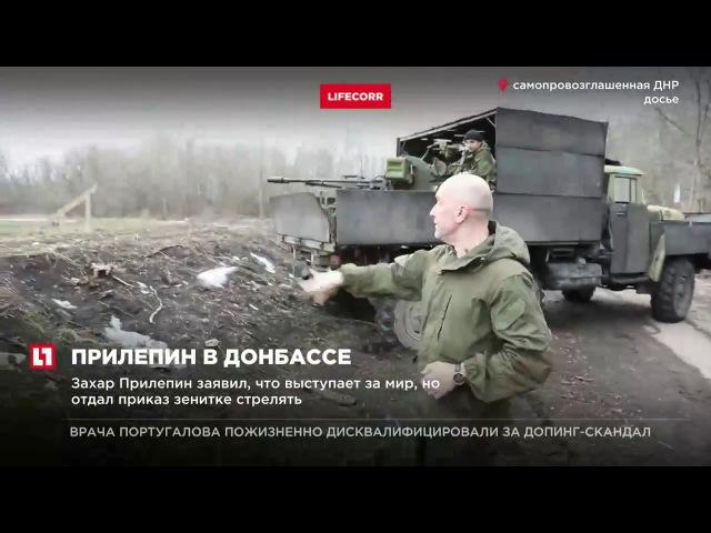 Захар Прилепин заявил, что выступает за мир, но отдал приказ зенитке стрелять