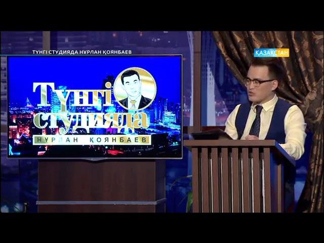 Түнгі студияда Нұрлан Қоянбаев - Ғұсман Қырғызбаев, Ислам Бозбаев