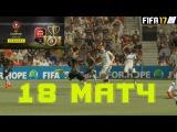 FIFA 17 FUT CHAMPIONS Weekend League ★ 18 МАТЧ ★ ФИФА 17 ГОЛ ИЗДАЛЕКА ★ ВЕЛИКИЙ КЭМБЕК