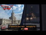 [СТРИМ] Trainz 2012: Строительство Маршрута #1 {Волгоград-1  - Шпалопропитка} (от 03.07.17