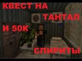 S.T.A.L.C.R.A.F.T. - КВЕСТЫ  ТАНТАЛ + 50к  ПРИКЛЮЧЕНИЯ БОЛОТНИКА
