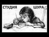 Юрий Алмазов (Бумер) - письма Студия Шура шансон клипы