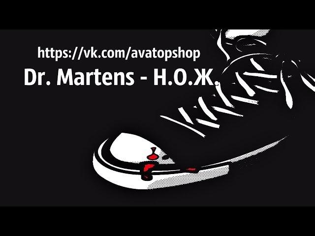 Dr. Martens - Н.О.Ж. » Freewka.com - Смотреть онлайн в хорощем качестве