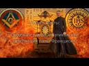 Только факты 1 Орден Иезуитов и Ватиканская Революция папы Франциска