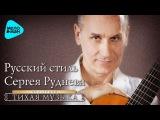 Тихая музыка - Русский стиль Сергея Руднева (Альбом 2016)