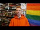 Три главные НЕ гей-движения