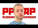PEN-PINEAPPLE-APPLE-PEN (RUSSIAN VERSION) PPAP