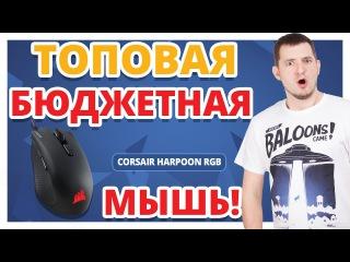 Обзор игровой мыши Corsair Harpoon RGB от канала F.ua