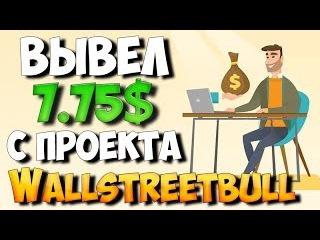 ОЧЕРЕДНОЙ ВЫВОД ПРИБЫЛИ С ФАСТА WALL STREET BULL