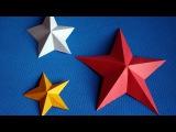Как сделать звезду из бумаги своими руками. Украшаем подарки и открытки к 23 февр ...