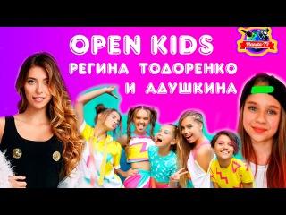 OPEN KIDS, Регина Тодоренко и Катя Адушкина!   Planeta-Tv на концерте