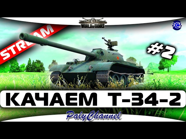Стрим - Качаем Т-34-2 2 || World of Tanks PalyChannel