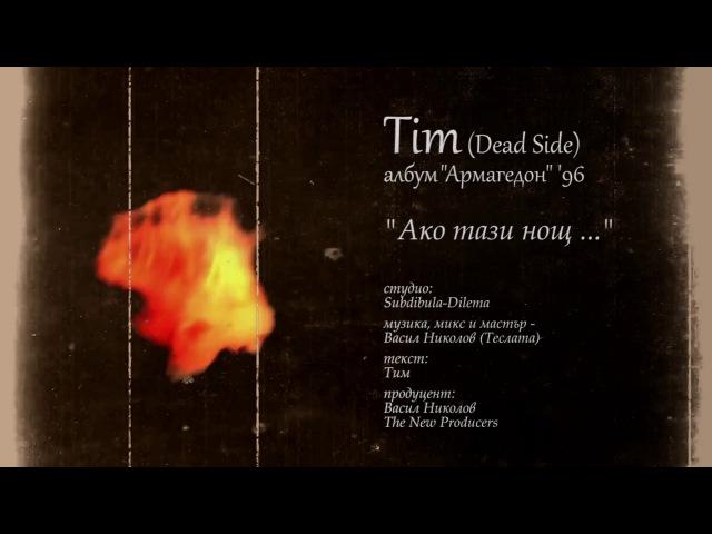 Tim (Dead Side) - Ако тази нощ (от албума Армагедон 96) неиздавано