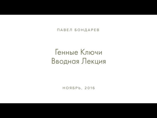 Павел Бондарев - Генные Ключи. Вводная лекция.