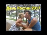 День России 2017 в Геленджике. Путешествия с ребенком