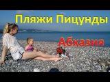 Пляжи Пицунды (Абхазия). Пляжи и Набережные города Пицунда в Абхазии. Путешестви ...