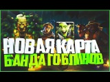 ТЕСТИРУЮ НОВУЮ КАРТУ БАНДА ГОБЛИНОВ  ИМБА ЗА 3 ЭЛИКСИРА  CLASH ROYALE