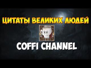Цитаты Великих людей - Олег (COFFI)/ СТРИМ ПО OUTLAST 2
