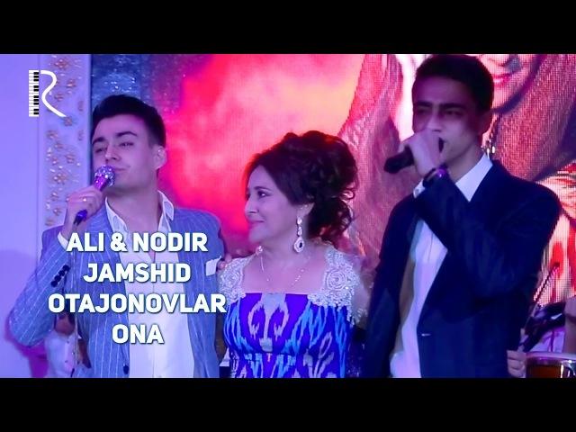 Ali Nodir Jamshid Otajonovlar - Ona | Али Нодир Жамшид Отажоновлар - Она