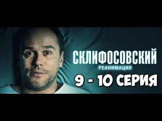 СКЛИФОСОВСКИЙ. РЕАНИМАЦИЯ 10 СЕРИЯ 2017 НОВИНКА