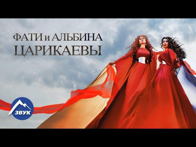 Фати и Альбина Царикаевы Концерт в СОГУ Владикавказ 2016