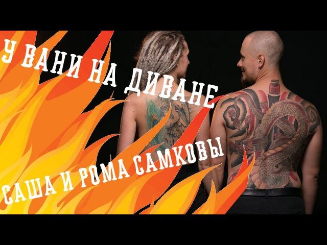 У Вани на диване 5 - Рома и Саша Самковы (Кофейня CAT)