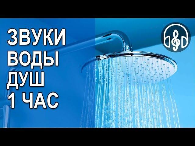 Звуки льющейся воды душа в ванной, белый шум для сна новорожденных детей и взрослых