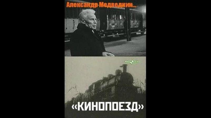 Кинопоезд Александра Медведкина Шура Полосков (1934) документальный фильм