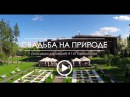 Свадьба в бутик отеле МОНА