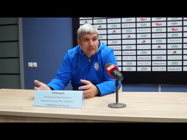 Владимир Клонцак после матча с тольяттинцами