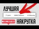 САМАЯ БЫСТРАЯ НАКРУТКА ПОДПИСЧИКОВ В ИНСТАГРАМ 2017 БЕСПЛАТНО 99999 ПОДПИСЧИКОВ И ...