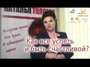 Наталья Толстая - Вебинар Как все успеть и быть счастливой
