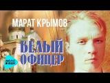 Марат Крымов - Белыи