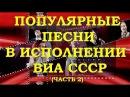 РЕТРО СУПЕРХИТЫ ОБЗОР МЕГА ПОПУЛЯРНЫХ ПЕСЕН ИЗ РЕПЕРТУАРОВ ВИА СССР часть 2