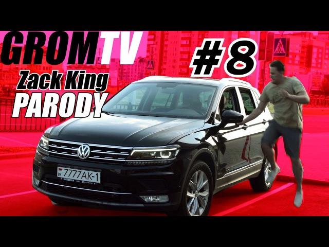 Пародия на Зака Кинга (Volkswagen Tiguan 2017)/ Zack King Parody
