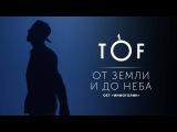 TOF - От земли и до неба (OST