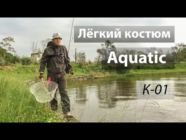 Лёгкий костюм Aquatic K-01 до 15 градусов.