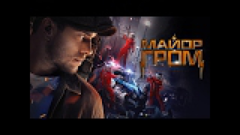 МАЙОР ГРОМ – Официальная показ фильма / MAJOR GROM – Official movie premiere