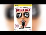 Дублёры (2006)  Dublerzy