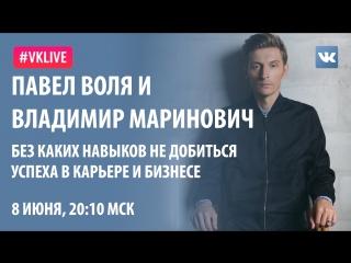#VKlive: Павел Воля и Владимир Маринович «Без каких навыков не добиться успеха в карьере и бизнесе»