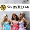 GuruStyle: коммуникации и эффективное общение