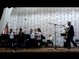 Эстрадно-джазовый оркестр города Новый Оскол
