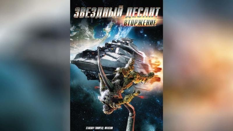 Звездный десант Вторжение (2012) | Starship Troopers: Invasion