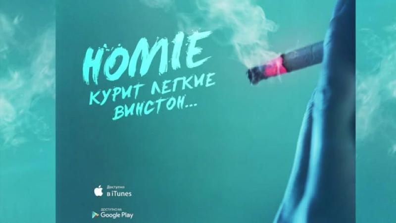HOMIE - Курит легкие винстон Премьера песни 2016 - YouTube
