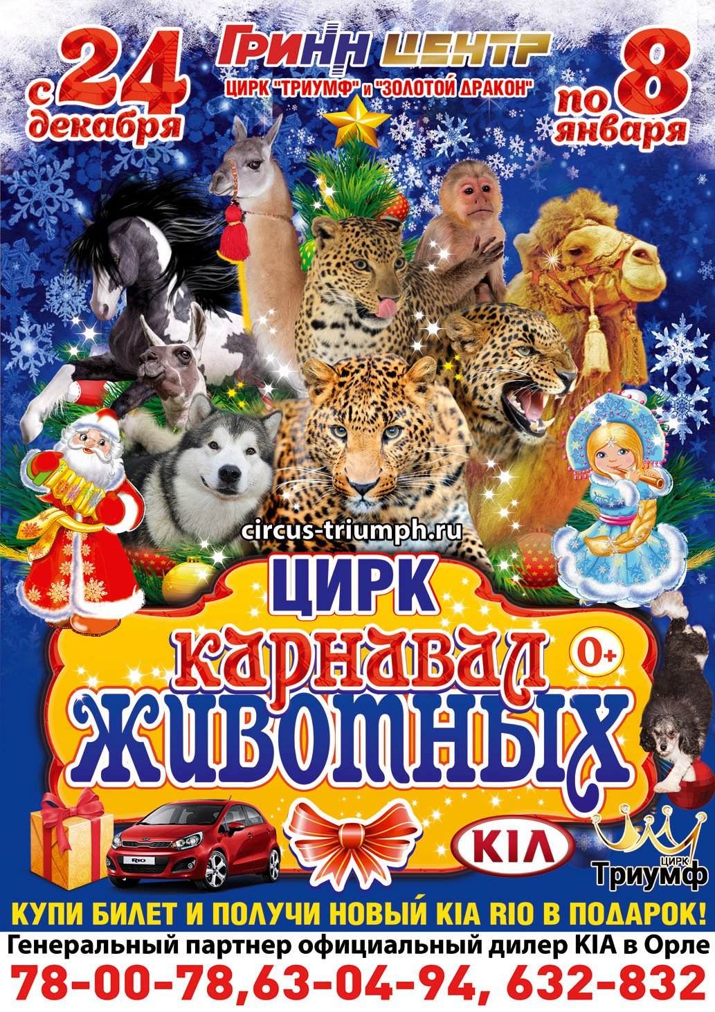 Цирк «Карнавал животных»