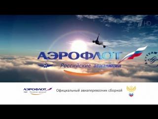 Реклама Аэрофлот - Авиаперевозчик сборной России о футболу